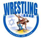 Центр спортивной борьбы Маккаби АМИ Арада