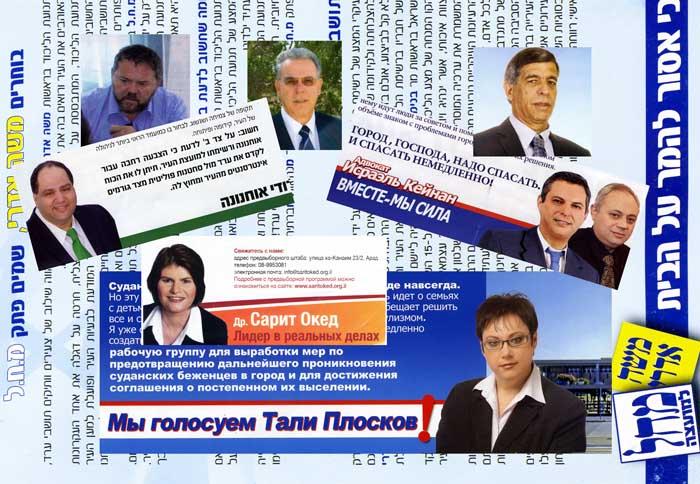выборы Арад мэр