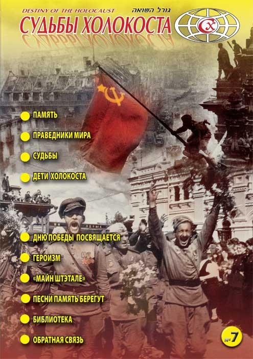судьбы Холокоста журнал
