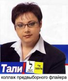 Тали Плосков, мэр - выбор Арада