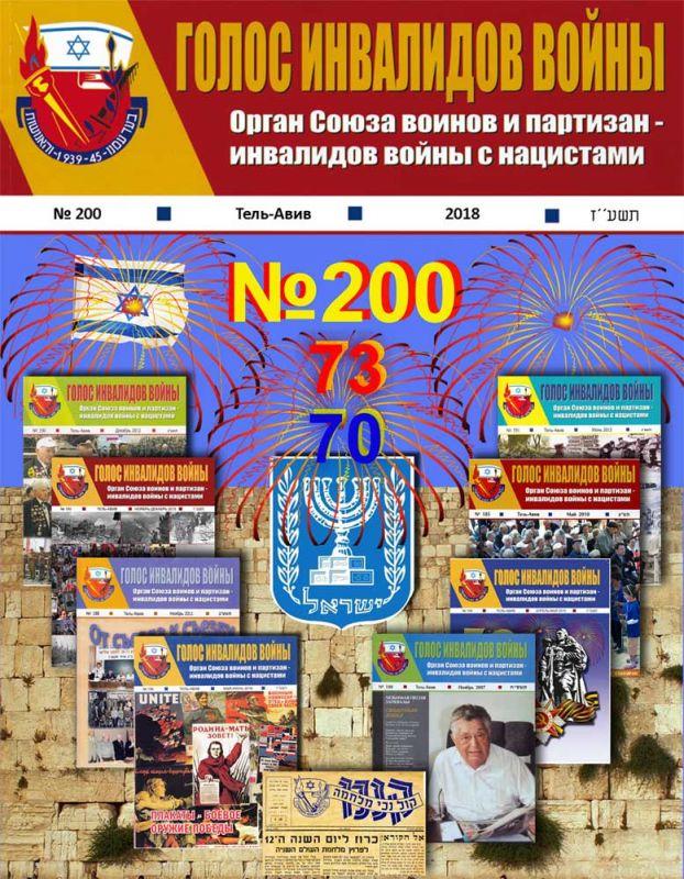 обложка журнала Нисенбойм