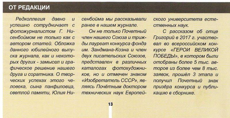 Нисенбойм Григорий